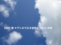 20070520_085_3