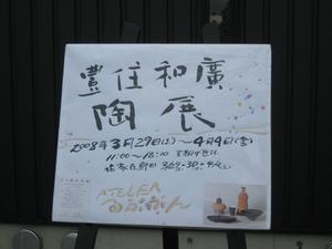 20080329_003