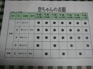 20100227_001