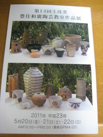 20110520_005