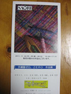 20111123_010
