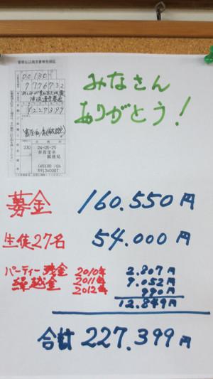 20120605_001_2